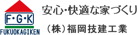 福岡の注文住宅はお任せください・安心 快適な家造りをお手伝いいたします